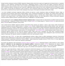 Текст о компании. Интернет-магазин органической косметики