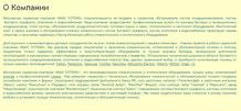 Текст о компании. Климатические системы
