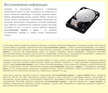 Восстановление данных на жестком диске и с внешних носителей информации. Продающий текст