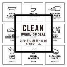 洗剤 掃除用品 分別 シール
