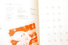 日経カレンダー 2006
