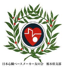 日本心臓ペースメーカー友の会 栃木県支部