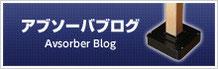 アブソーバブログ
