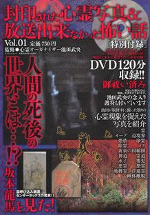封印された心霊写真&放送出来なかった怖い話Vol.01 / 池田武央 監修 マイウェイ出版 2008年