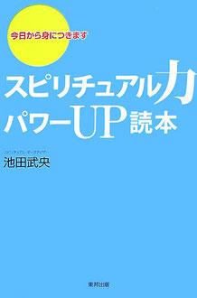 スピリチュアル力 パワーUP読本 / 池田武央 著 東邦出版 2007年