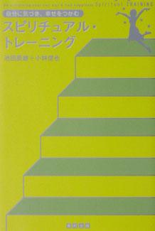 スピリチュアル・トレーニング / 池田辰雄+小林信也 著 東邦出版 2003年