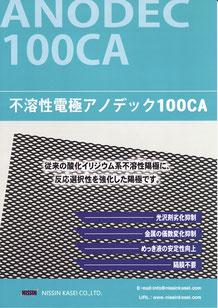 反応選択性不溶性電極 アノデック100CA