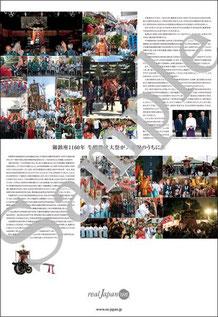 牛嶋神社大祭公式カレンダー, 2017年9月の大祭を完全収録, 神幸祭, 2017年9月15日・16日, 鳳輦御巡幸, 平和祈願祭, 東京スカイツリーソラマチひろば