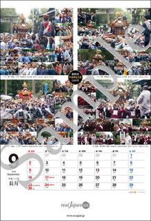 牛嶋神社大祭公式カレンダー, 2017年9月の大祭を完全収録, 神幸祭, 2017年9月17日, 氏子各町大神輿宮入連合渡御