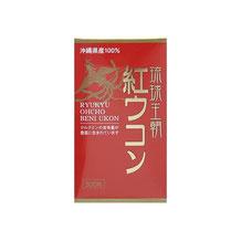 【送料無料】 琉球王朝 紅ウコン 300粒