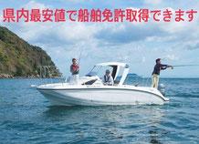 富山県で船舶免許とるならジョイマリンエンジニアリング