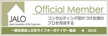 (社)日本ライフオーガナイザー協会