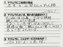 雨漏りが直ったお客様のご感想、その3【やね(屋根)のヤマムラ|新潟市秋葉区】