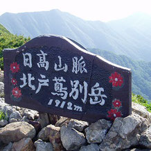 北戸蔦別岳