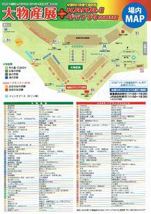 大物産展+KARA-1グランプリ2018ブース案内