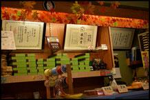 喜久春の店内に飾られた賞状の数々。