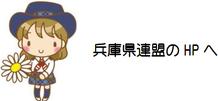 ガールスカウト兵庫県連盟のHPへ