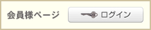 パスワード『542号』P40参照 Click here to log in to the member-only page.