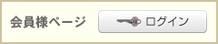 パスワード『546号』P40参照 Click here to log in to the member-only page.