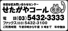 せたがやコール03-5432-3333