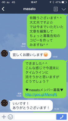 LINEでのサービス説明7