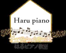 札幌市北区JRあいの里駅近くにある「はるピアノ教室」のホームページのトップページにもどります