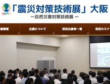 第4回震災対策技術展大阪に津波シェルター出展top