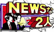 TBSテレビ「NEWSな2人」で津波シェルター紹介00