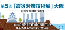 第5回「震災技術対策展」大阪に津波シェルターHIKARiが出展