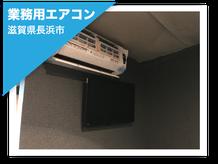 ダイキン 業務用 エアコン