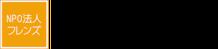 NPO法人フレンズ ロゴ
