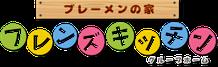 ブレーメンの家フレンズキッチン ロゴ