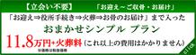 お任せ直葬・火葬式プラン11.8万円