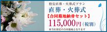 合祀墓・合同墓地納骨プラン11.5万円