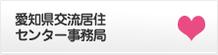 愛知県交流居住センター事務局