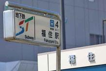 札幌チャットレディー求人募集 マックライブ 地下鉄 福住駅 画像