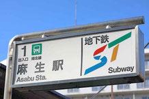 札幌チャットレディー求人募集 マックライブ 地下鉄 麻生駅 画像