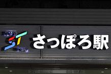 札幌チャットレディー求人募集 マックライブ さっぽろ駅 画像