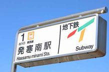 札幌チャットレディー求人募集 マックライブ 地下鉄 発寒南駅 画像