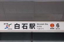 札幌チャットレディー求人募集 マックライブ 地下鉄白石駅 画像
