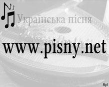 українська , пісня, сайт , тексти слова пісень