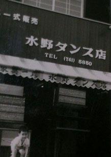 昭和40年頃の水野タンス店