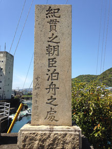 (この石碑は「むろつの泊」でなく津呂港にある)