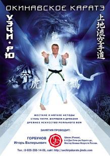 Набор, группы, индивидуальные, занятия, изучение, Уэчи-рю, Уэти-рю, каратэ, карате, Uechi-ryu, karate