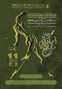 Festival Tamawayt de Ouarzazate
