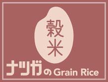 ナツガの穀米