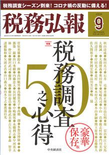 税務弘報2020年9月号