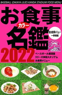 野球居酒屋 メニュー 2018