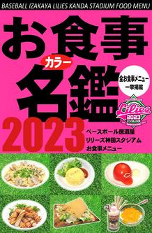野球居酒屋 メニュー 2020年