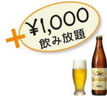 パーティープラン飲み放題 ¥1,000